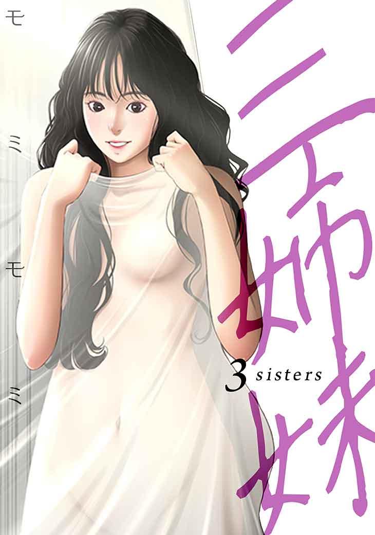三姉妹 モミモミ