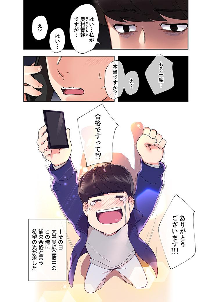 腹黒カノジョとシーソーゲーム