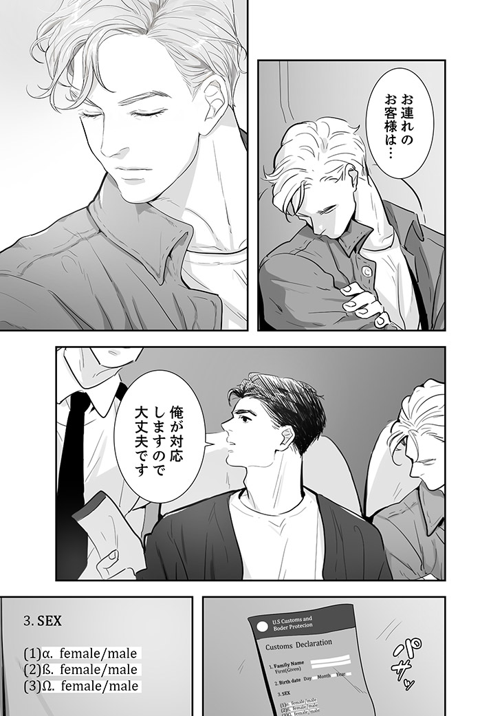 Heat&Run~お前のフェロモンに溺れたい~ Hong ssona