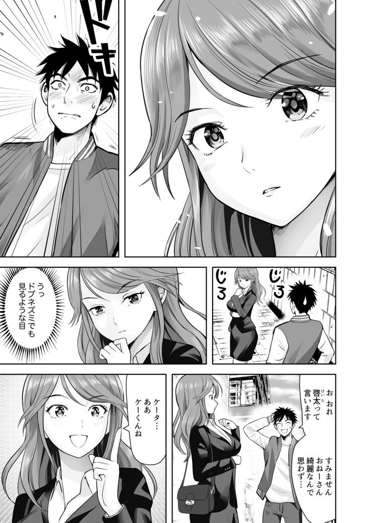 アネカツ -姉活-